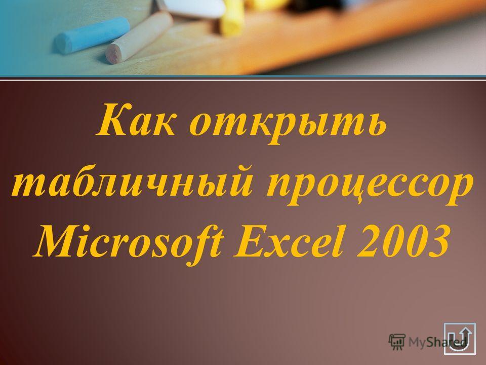 Как открыть табличный процессор Microsoft Excel 2003