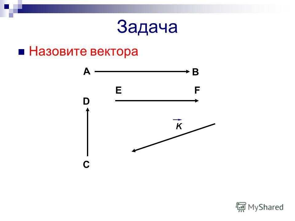Задача Назовите вектора А В C D EF K