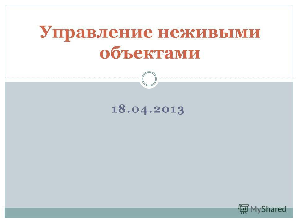 18.04.2013 Управление неживыми объектами