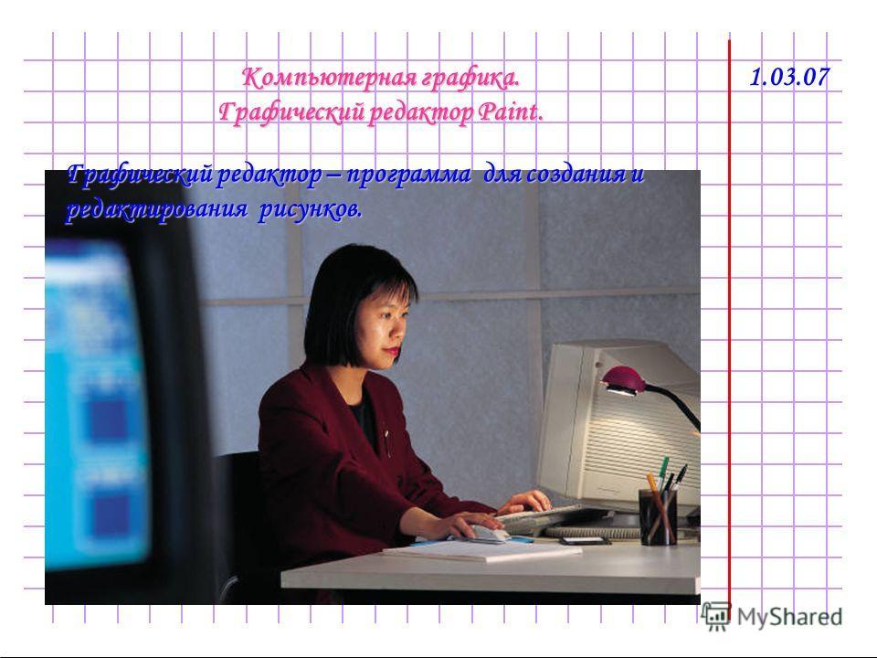 1.03.07 Компьютерная графика. Графический редактор Paint. Графический редактор – программа д д д для создания и редактирования рисунков.