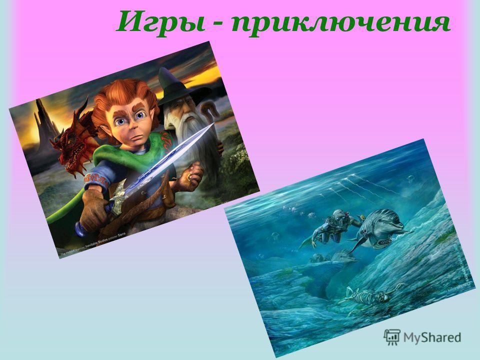 Игры приключения и стратегии