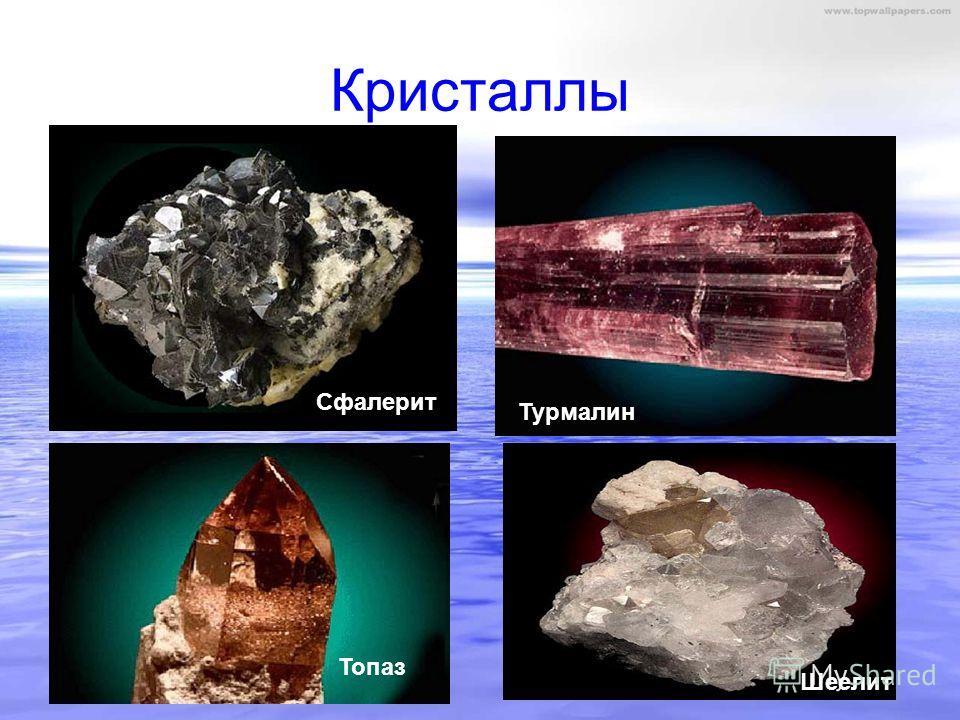 Кристаллы Сфалерит Топаз Турмалин Шеелит