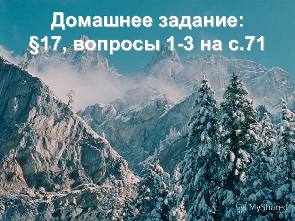 Домашнее задание: §17, вопросы 1-3 на с.71