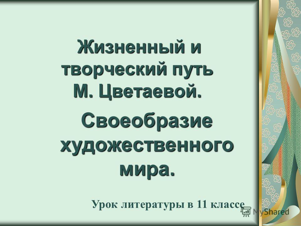 Жизненный и творческий путь М. Цветаевой. Своеобразие художественного мира. Урок литературы в 11 классе