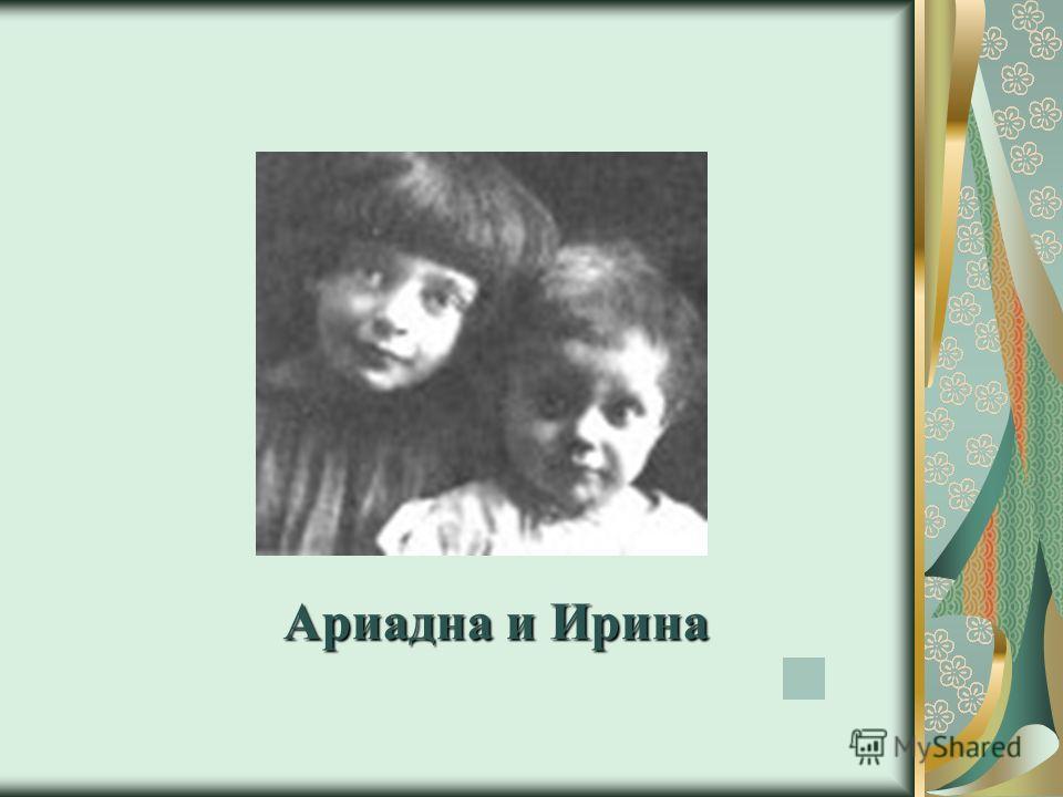 Ариадна и Ирина