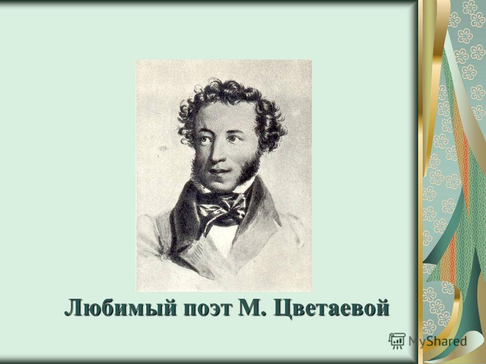 Любимый поэт М. Цветаевой