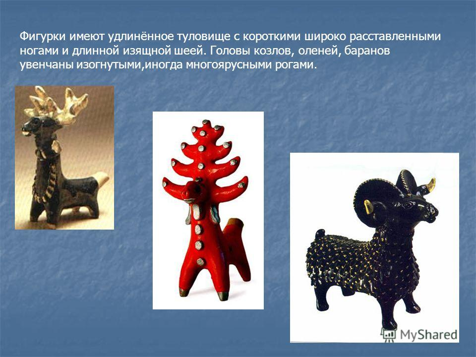 Фигурки имеют удлинённое туловище с короткими широко расставленными ногами и длинной изящной шеей. Головы козлов, оленей, баранов увенчаны изогнутыми,иногда многоярусными рогами.