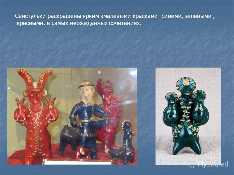 Свистульки раскрашены ярким эмалевыми красками- синими, зелёными, красными, в самых неожиданных сочетаниях.
