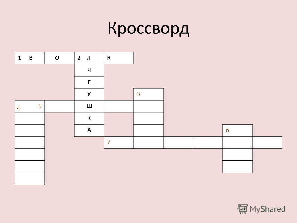 1В1В О2 ЛК Я Г У3 5Ш К А6 7 4