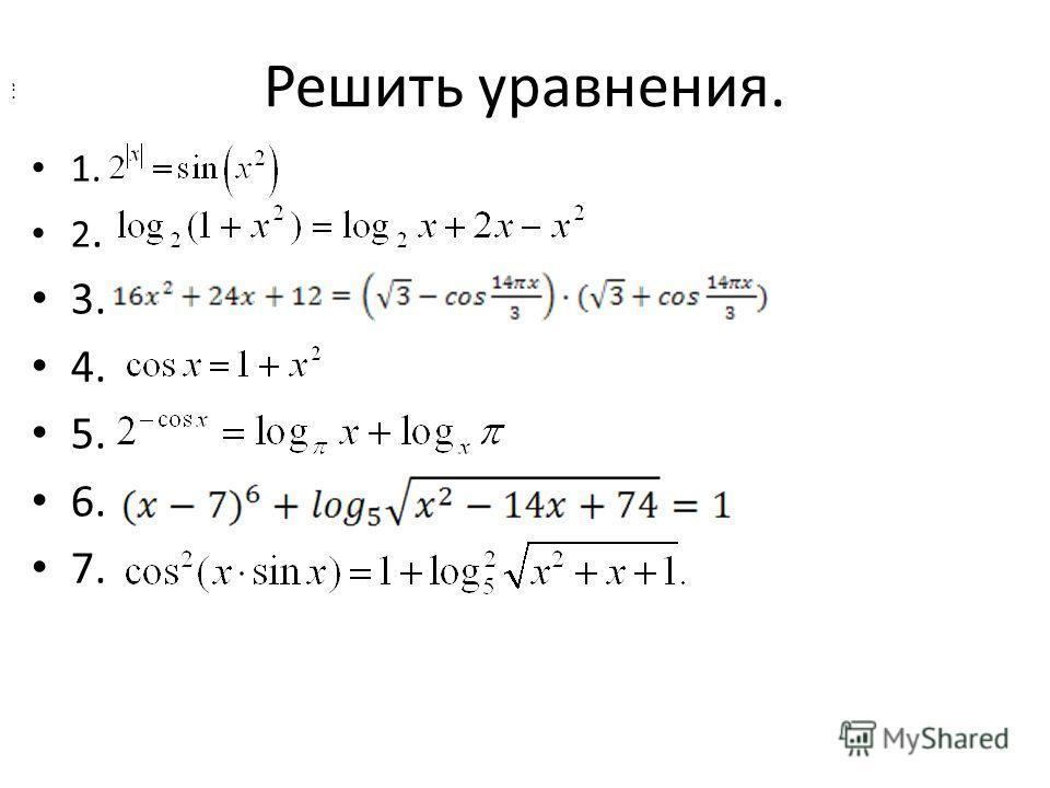 Решить уравнения. 1. 2. 3. 4. 5. 6. 7.....