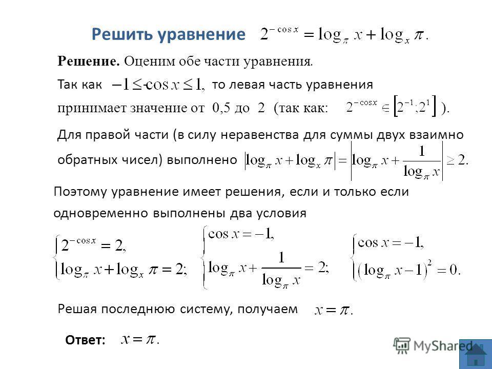 (так как: ). Решить уравнение Так как -то левая часть уравнения Для правой части (в силу неравенства для суммы двух взаимно обратных чисел) выполнено Поэтому уравнение имеет решения, если и только если одновременно выполнены два условия Решая последн