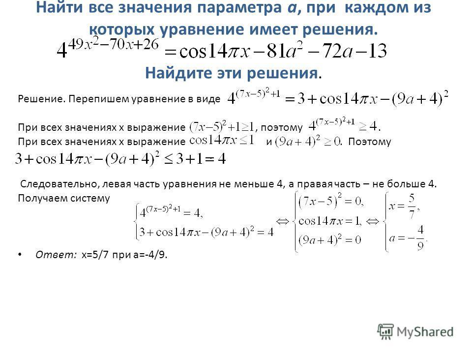 Найти все значения параметра а, при каждом из которых уравнение имеет решения. Найдите эти решения. Решение. Перепишем уравнение в виде При всех значениях х выражение, поэтому. При всех значениях х выражение и. Поэтому. Следовательно, левая часть ура