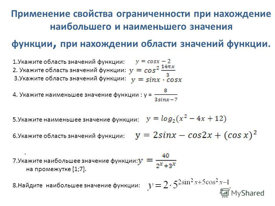 Применение свойства ограниченности при нахождение наибольшего и наименьшего значения функции, при нахождении области значений функции. 1.Укажите область значений функции: 2. Укажите область значений функции: 3.Укажите область значений функции: 4. Ука