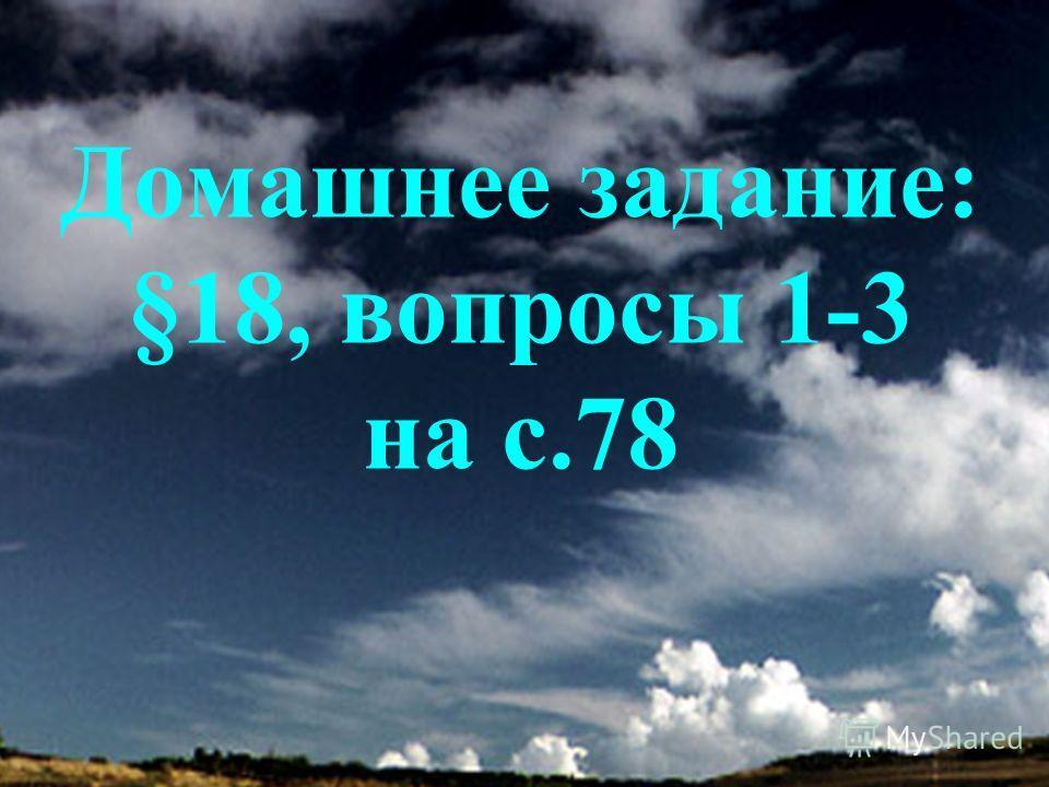 Домашнее задание: §18, вопросы 1-3 на с.78