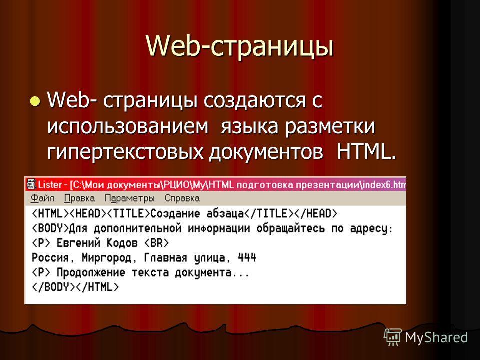 Web-страницы Web- страницы создаются с использованием языка разметки гипертекстовых документов HTML. Web- страницы создаются с использованием языка разметки гипертекстовых документов HTML.