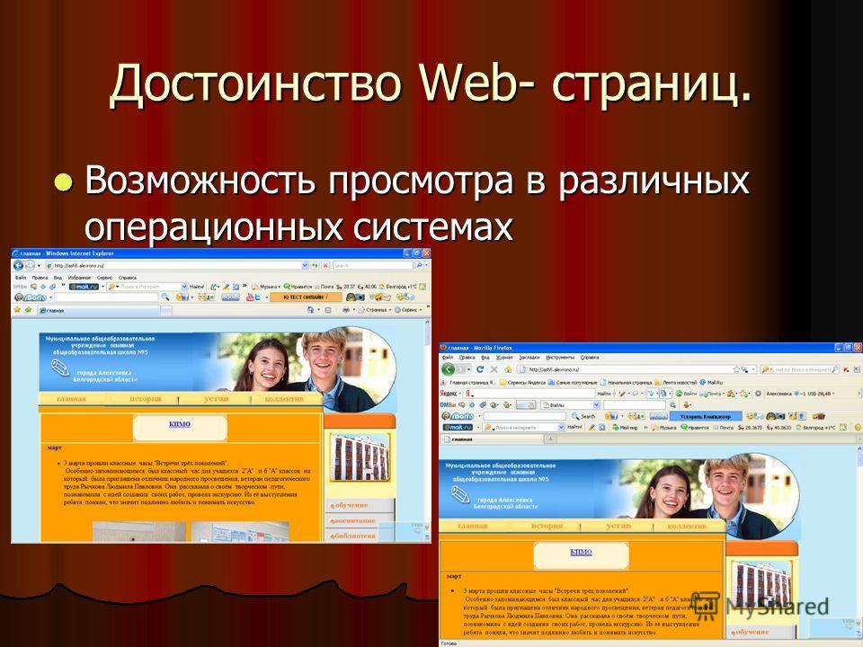 Достоинство Web- страниц. Возможность просмотра в различных операционных системах Возможность просмотра в различных операционных системах