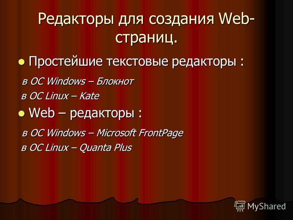 Редакторы для создания Web- страниц. Простейшие текстовые редакторы : Простейшие текстовые редакторы : в ОС Windows – Блокнот в ОС Windows – Блокнот в ОС Linux – Kate в ОС Linux – Kate Web – редакторы : Web – редакторы : в ОС Windows – Microsoft Fron