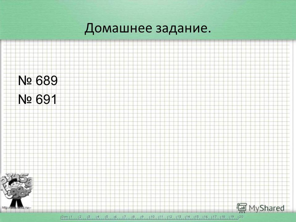 Домашнее задание. 689 691