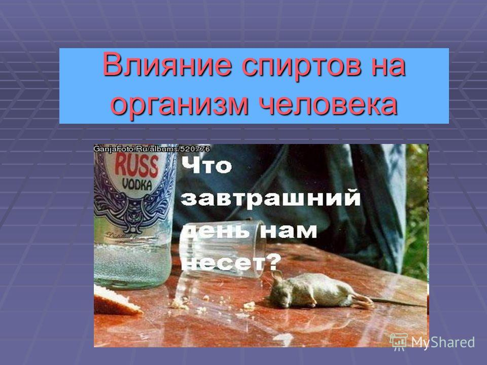 Влияние спиртов на организм человека