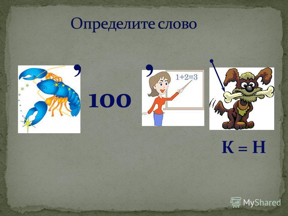 , К = Н, 100