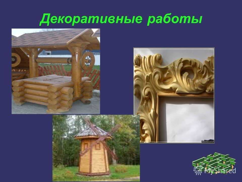 Декоративные работы
