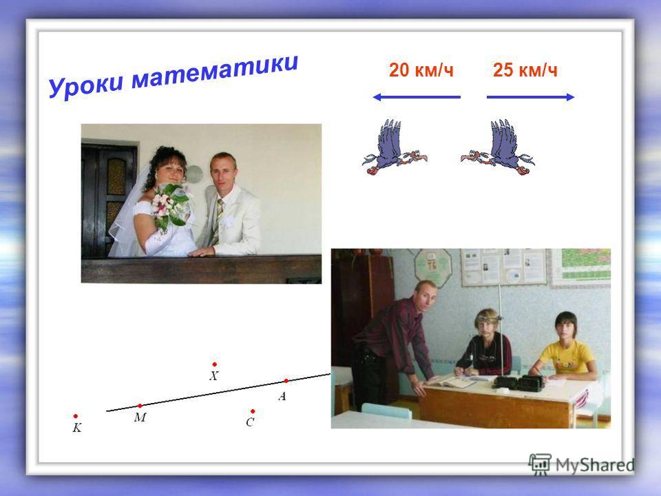 Уроки математики 20 км/ч25 км/ч