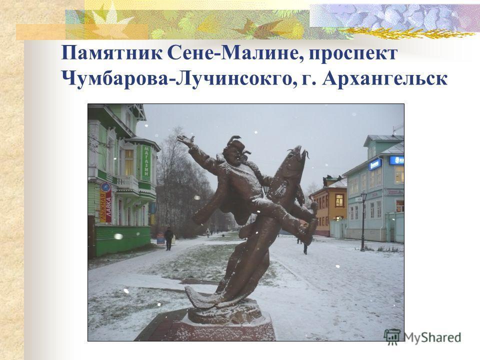 Мой родной город – Архангельск