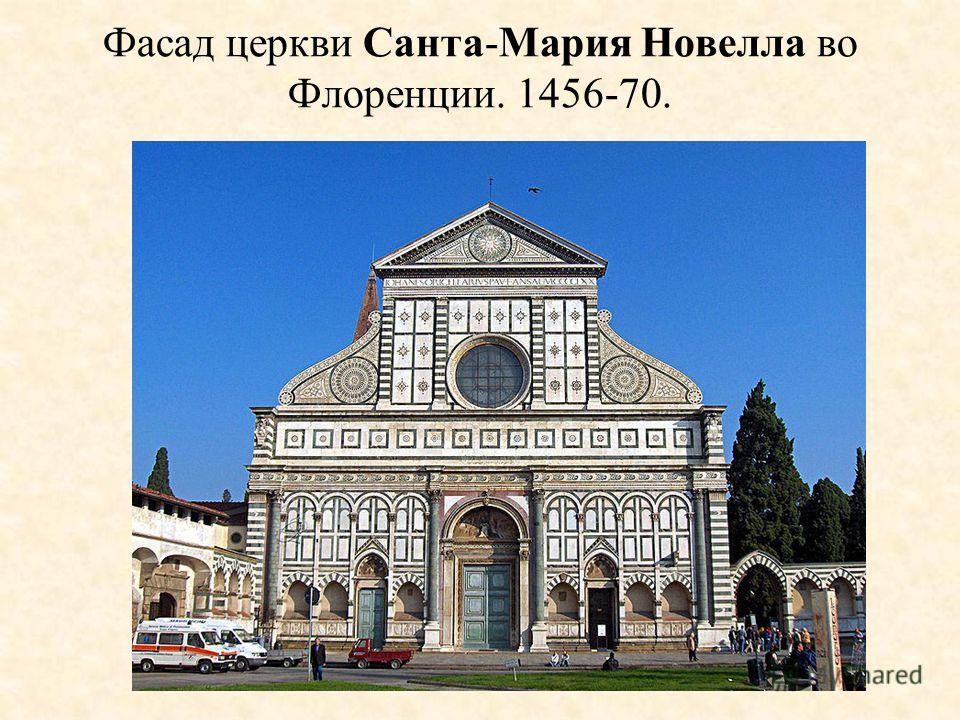 Фасад церкви Санта-Мария Новелла во Флоренции. 1456-70.