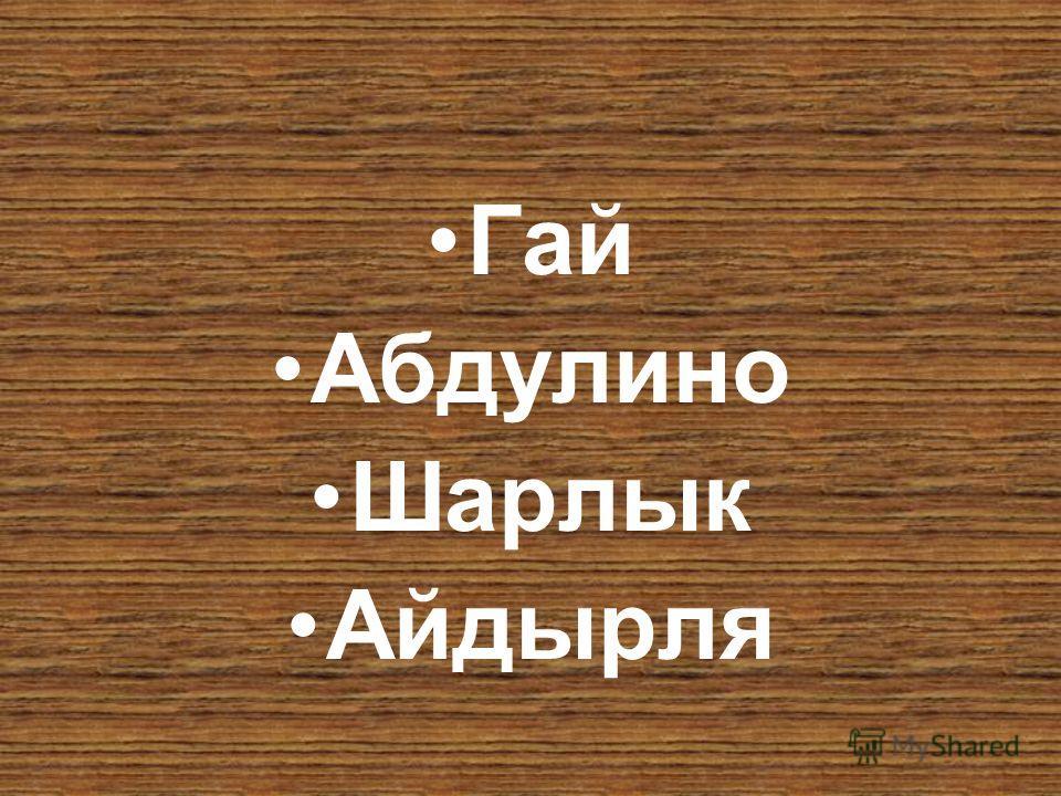Гай Абдулино Шарлык Айдырля