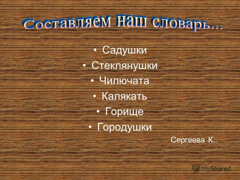 Садушки Стеклянушки Чилючата Калякать Горище Городушки Сергеева К.