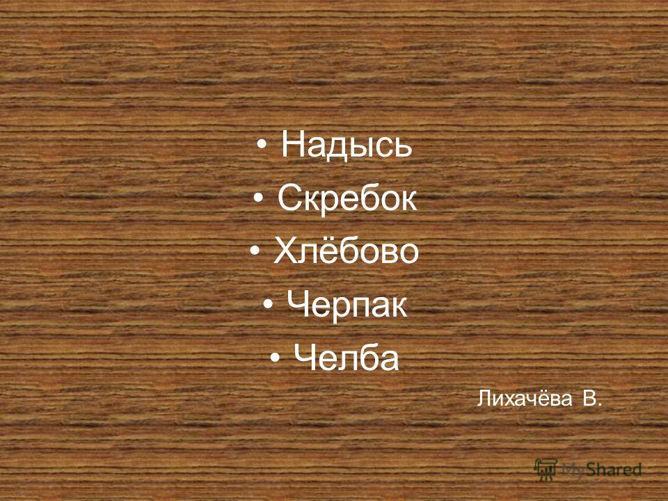 Надысь Скребок Хлёбово Черпак Челба Лихачёва В.