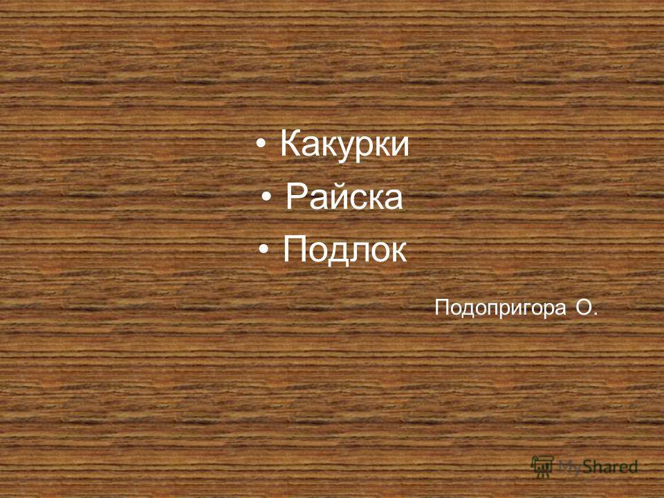 Какурки Райска Подлок Подопригора О.