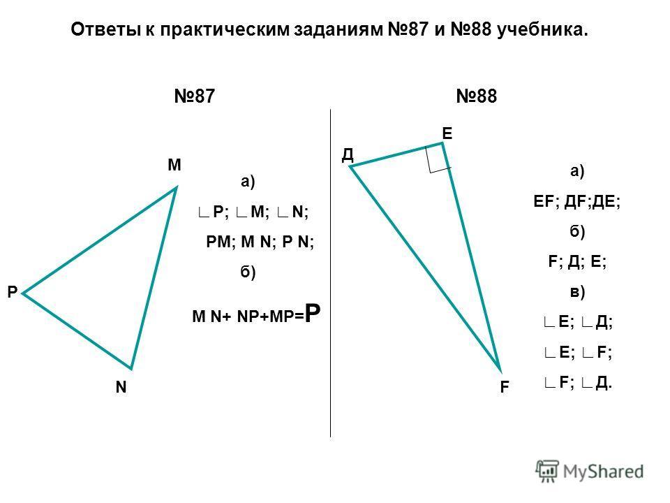 Ответы к практическим заданиям 87 и 88 учебника. 87 88 а) Р; М; N; РМ; М N; Р N; б) М N+ NР+МР= Р Р М N Е F Д а) EF; ДF;ДЕ; б) F; Д; Е; в) Е; Д; Е; F; F; Д.