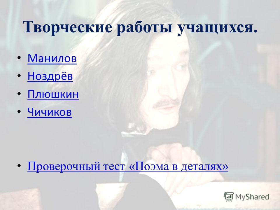 Творческие работы учащихся. Манилов Ноздрёв Плюшкин Чичиков Проверочный тест «Поэма в деталях»