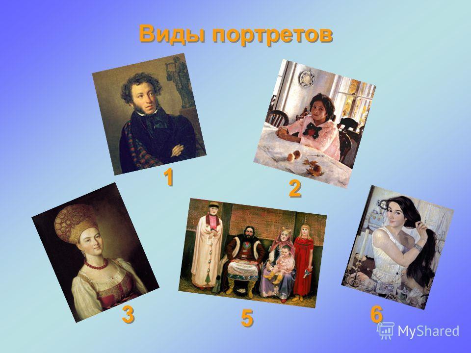 Виды портретов 1 1 2 2 3 3 5 5 6 6
