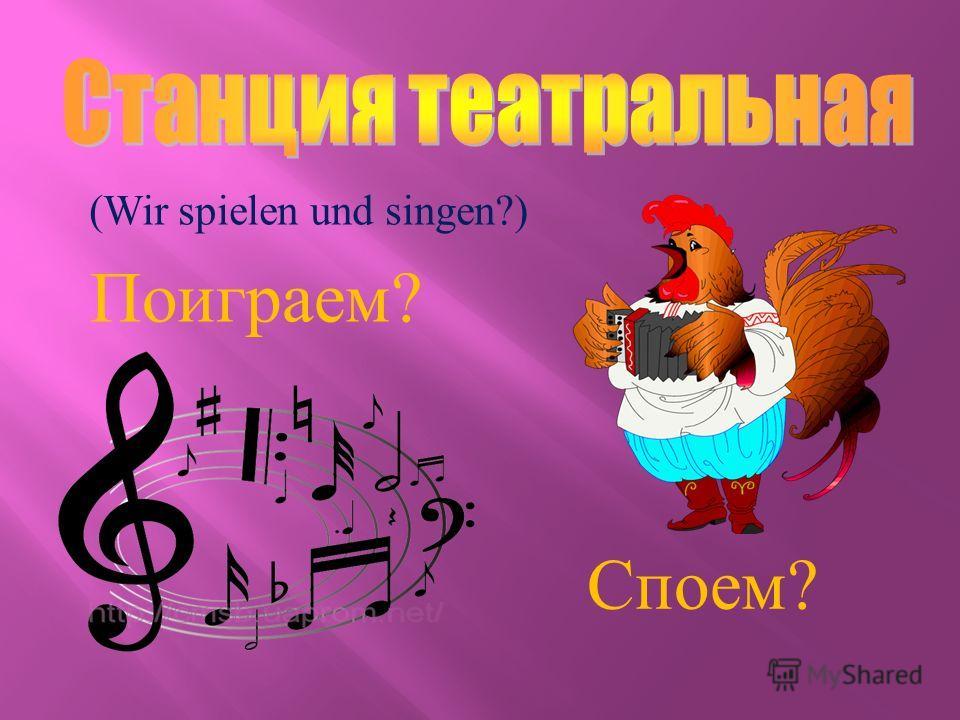 Поиграем? Споем? (Wir spielen und singen?)
