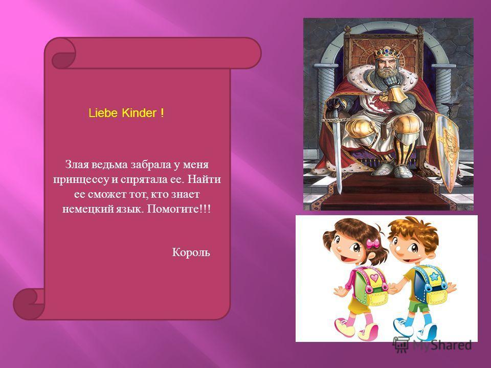 Злая ведьма забрала у меня принцессу и спрятала ее. Найти ее сможет тот, кто знает немецкий язык. Помогите!!! Король Liebe Kinder !