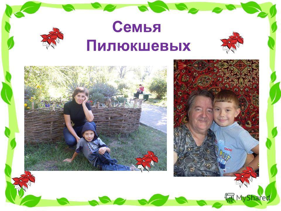 Семья Пилюкшевых