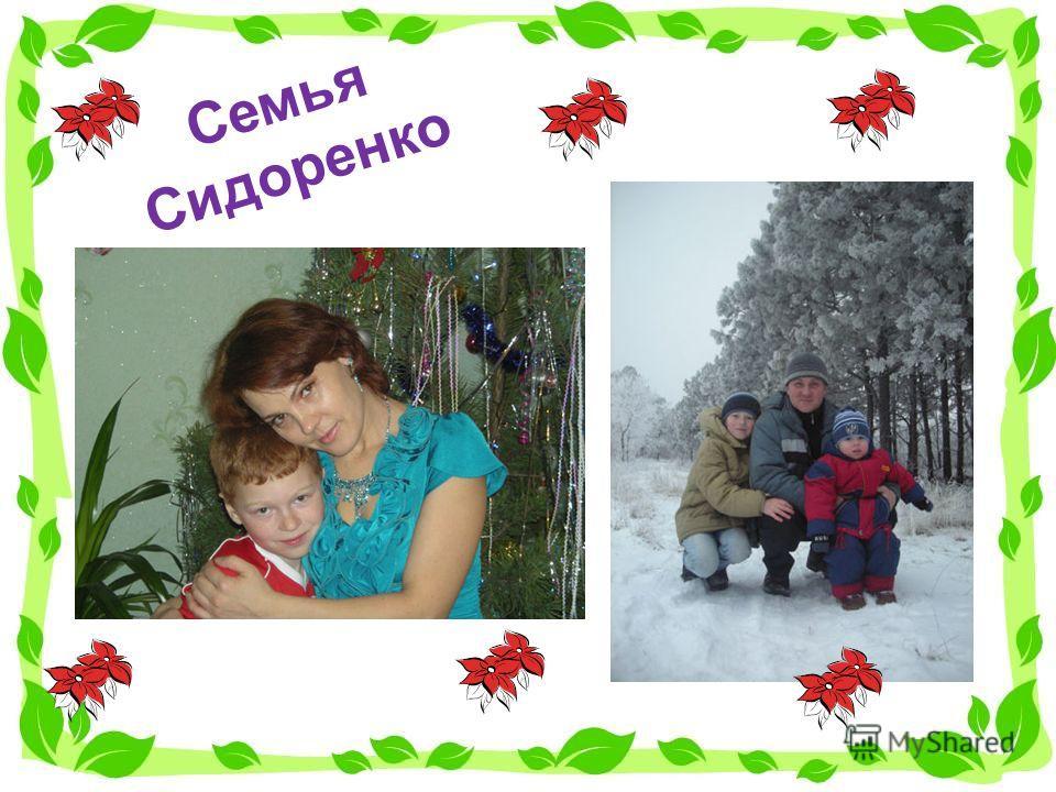Семья Сидоренко