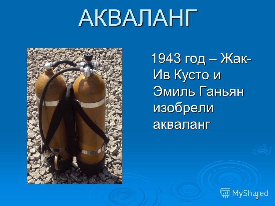 АКВАЛАНГ 1943 год – Жак- Ив Кусто и Эмиль Ганьян изобрели акваланг 1943 год – Жак- Ив Кусто и Эмиль Ганьян изобрели акваланг 8