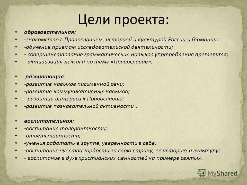 Цели проекта: образовательная: -знакомство с Православием, историей и культурой России и Германии; -обучение приемам исследовательской деятельности; - совершенствование грамматических навыков упртребления претерита; - активизация лексики по теме «Пра