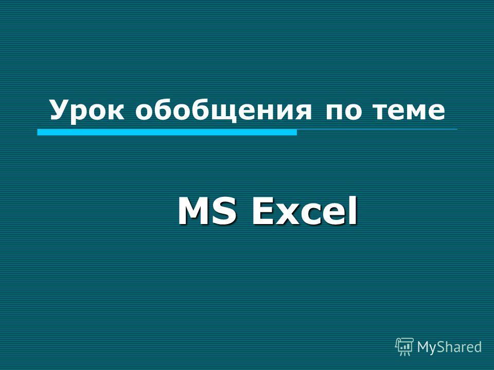 Урок обобщения по теме MS Excel