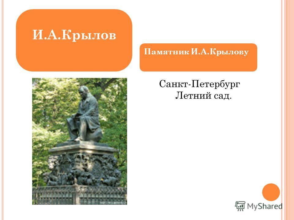 Санкт-Петербург Летний сад. И.А.Крылов Памятник И.А.Крылову