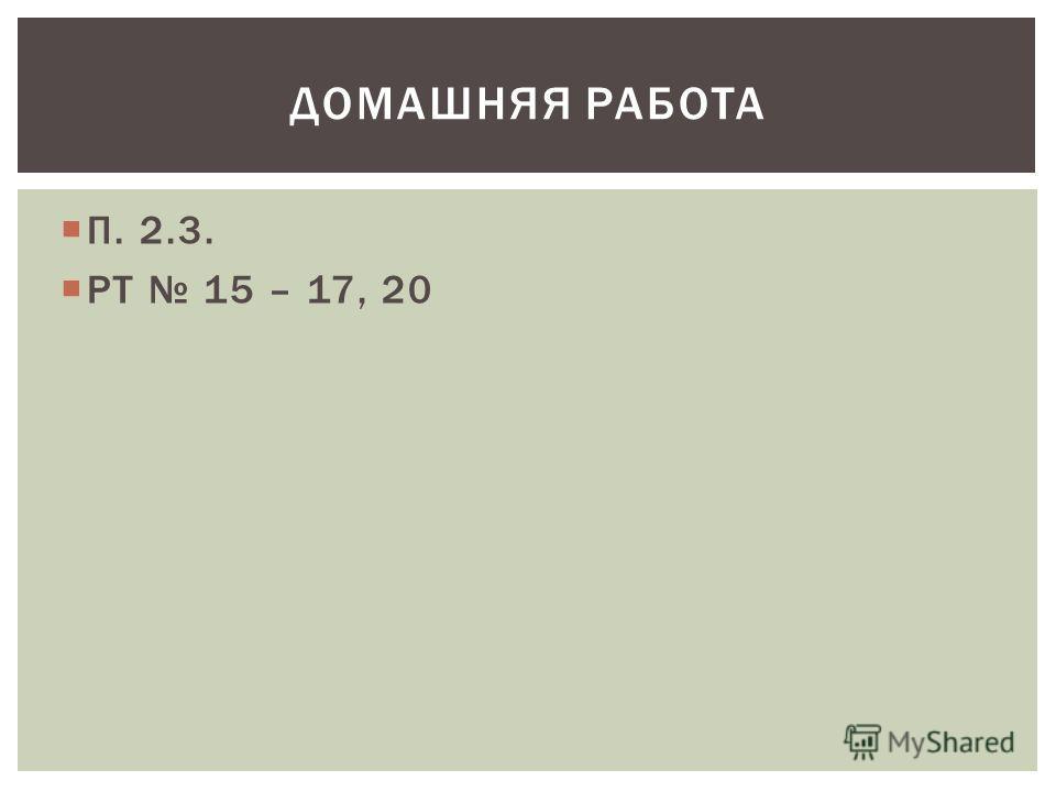 П. 2.3. РТ 15 – 17, 20 ДОМАШНЯЯ РАБОТА
