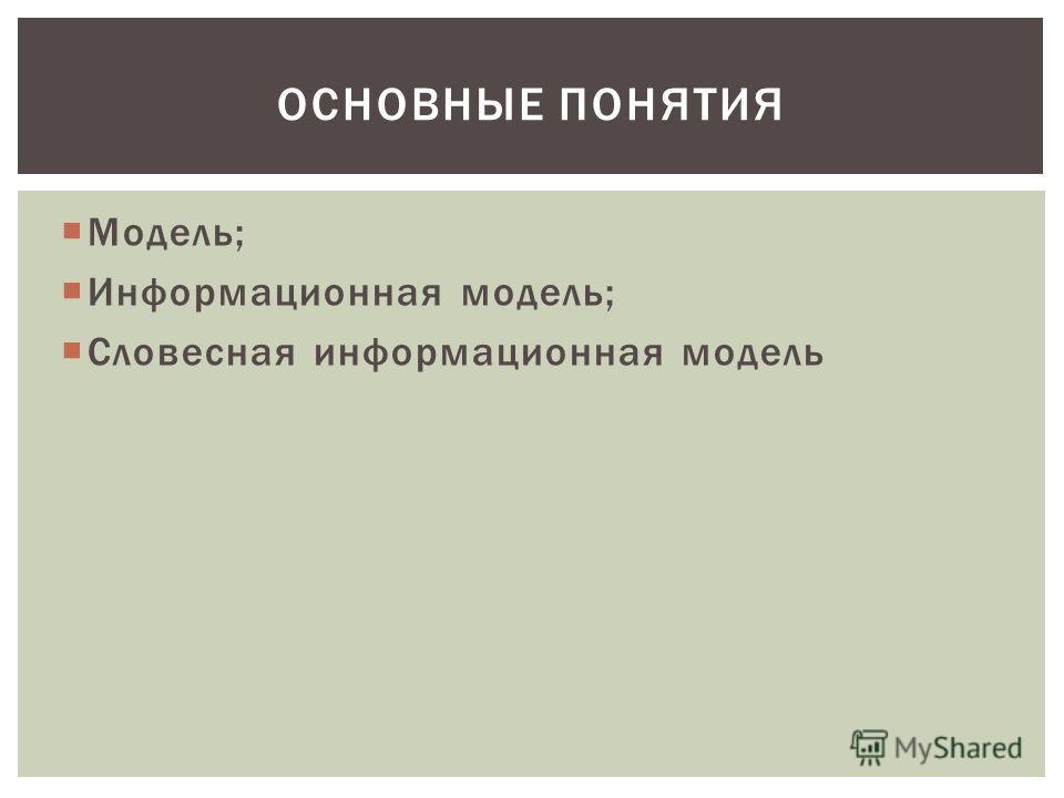 Модель; Информационная модель; Словесная информационная модель ОСНОВНЫЕ ПОНЯТИЯ