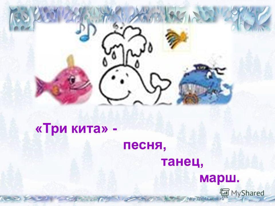 «Три кита» - песня, танец, марш.