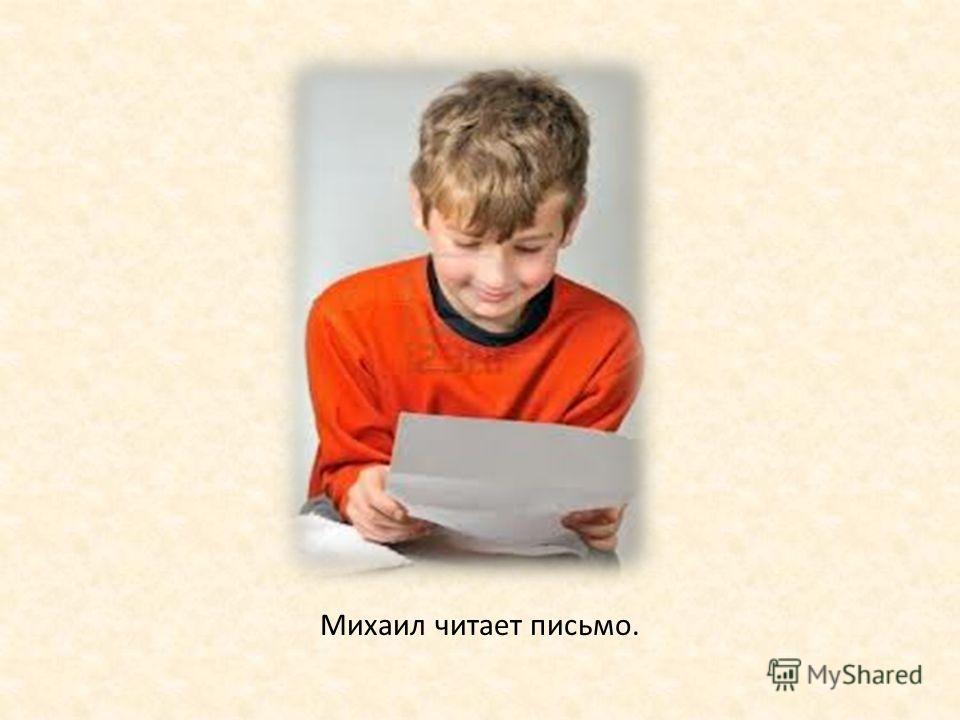 Михаил читает письмо.