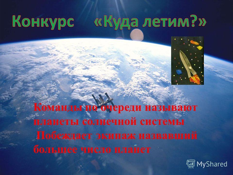 Команды по очереди называют планеты солнечной системы Побеждает экипаж назвавший большее число планет