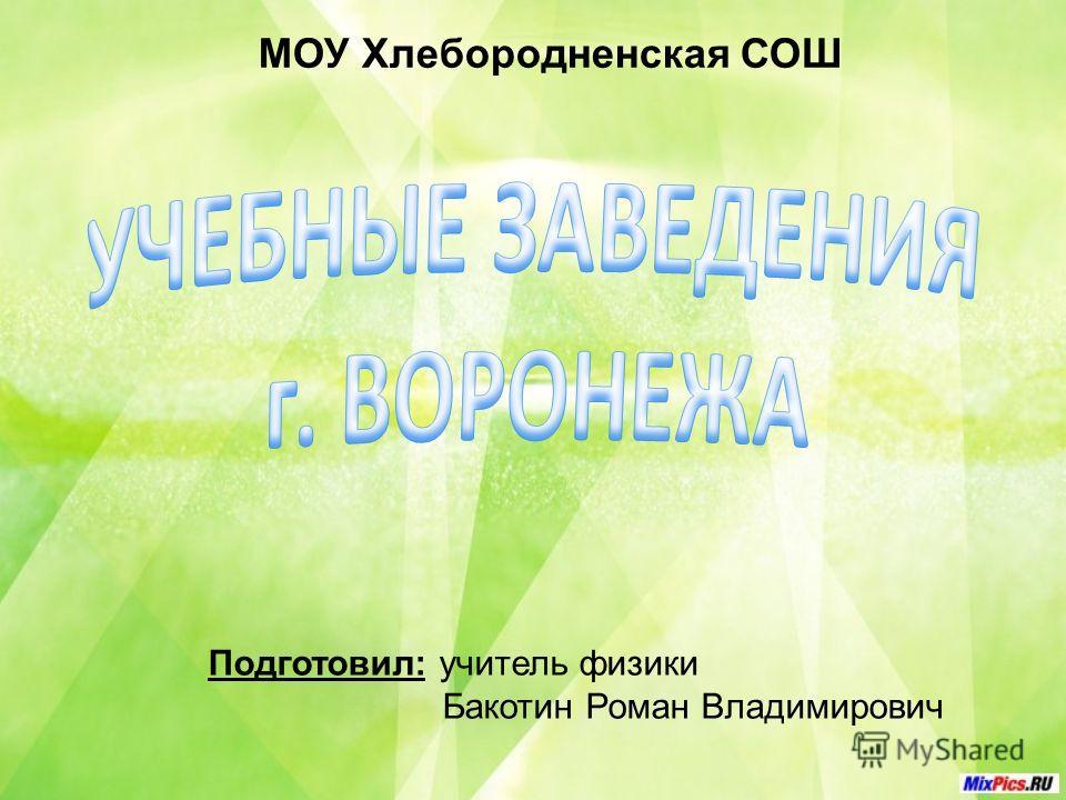 МОУ Хлебородненская СОШ Подготовил: учитель физики Бакотин Роман Владимирович