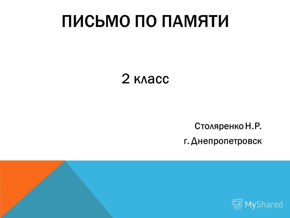 ПИСЬМО ПО ПАМЯТИ 2 класс Столяренко Н.Р. г. Днепропетровск